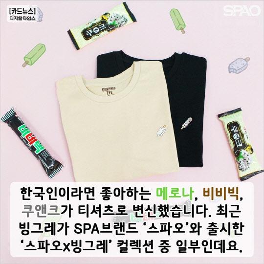 [카드뉴스] 식품업계 '스테디셀러' 이젠 입고 발라라